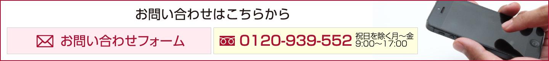 お問い合わせはこちらから 0120-393-552 祝日を除く月~金9:00~17:00