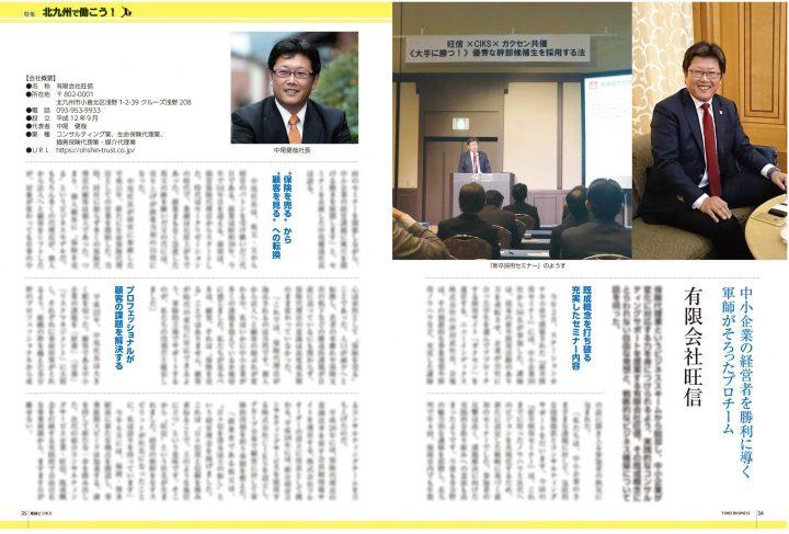東経ビジネス