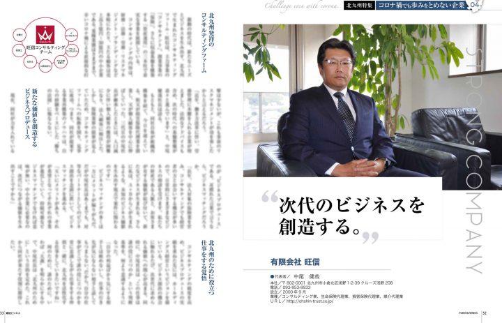 東経ビジネス2021春号