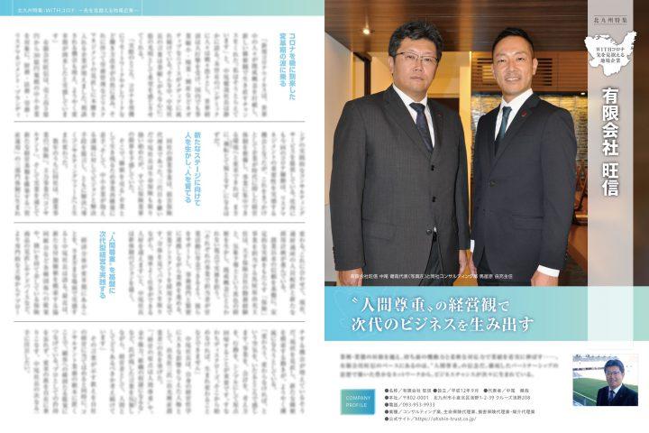 東経ビジネス2020年秋号